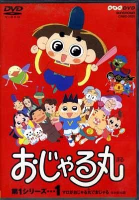 おじゃる丸 第1シリーズ・・・1(DVD)(CRBD-2020)