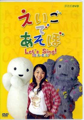 えいごであそぼ 2006〜2007(DVD)(NSDS-10712)