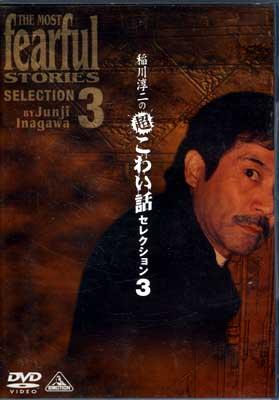 稲川淳二の超こわい話セレクション 3(DVD)(BCBE-1674)
