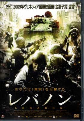 レバノン(DVD)(ALBSD-1384)