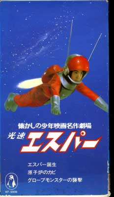 光速エスパー PART I 三ツ木清隆(KF-5006)