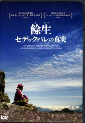 餘生 セディック・バレの真実(DVD)(MX-558S)