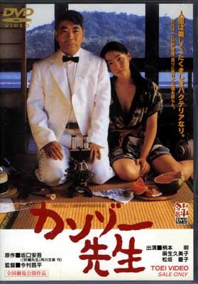 カンゾー先生 柄本明 麻生久美子(DVD)(DSTD-02293)
