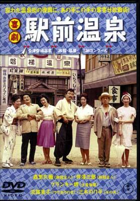喜劇駅前温泉 森繁久彌(DVD)(TDV15066D)