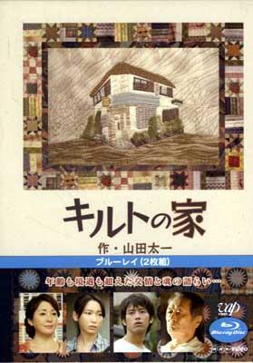キルトの家 山崎努(DVD)(VPXX-75124)
