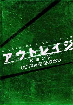 アウトレイジ ビヨンド(DVD)(BCXJ0709・BCBJ-4500)