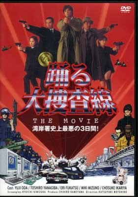 踊る大捜査線 湾岸署至上最悪の3日間!(DVD)(PCBC-50393)