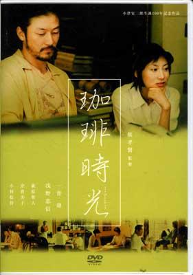珈琲時光 一青窈 浅野忠信(DVD)(DA-0603)