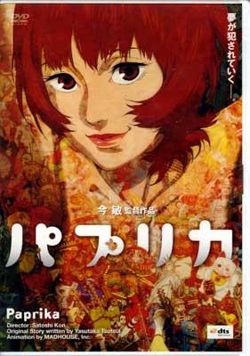 パプリカ 今敏監督作品(DVD)(JDD-41985)