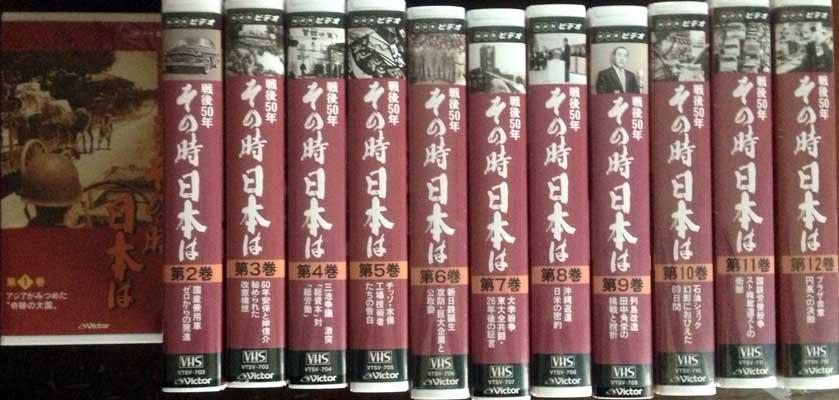 その時日本は 第1巻〜第12巻 全12本(VTSV-701~712)