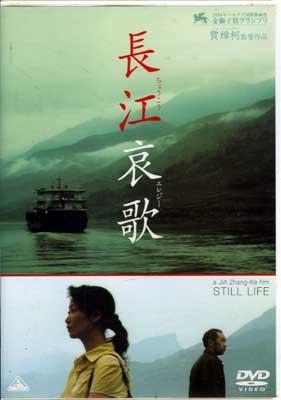 長江哀歌(DVD)(BCBF-3194)