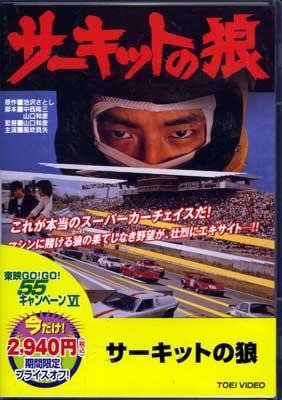 サーキットの狼 風吹真矢(DVD)(DUTD02883)
