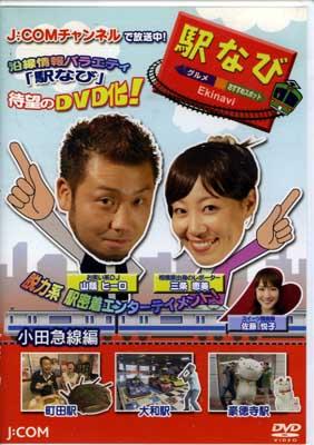駅なび 小田急線編(DVD)(POBD-25032)