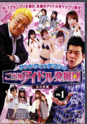 サンドウィッチマンのご当地アイドル発掘団 名古屋編 VOL.1(DVD)(DSTD03411)