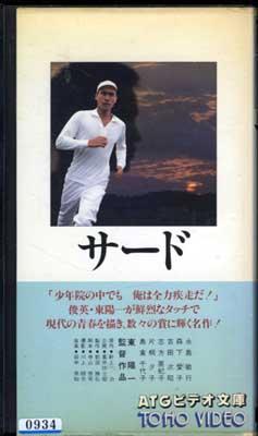 サード 永島敏行(TG-1306-V)