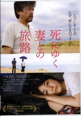 死にゆく妻との旅路 三浦友和 石田ゆり子(DVD)(TCED-1098)