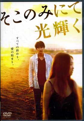 そこのみにて光輝く 綾野剛(DVD)(TCED-2350)
