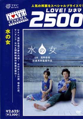 水の女 UA×浅野忠信(DVD)(TBDL-1071)