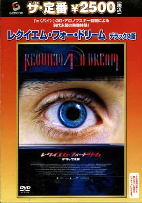 レクイエム・フォー・ドリーム デラックス版(DVD)(GNBF-5027)
