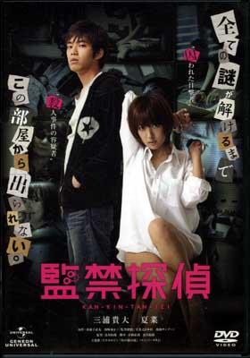 監禁探偵 三浦貴大 夏菜(DVD)(GNBD-1505)