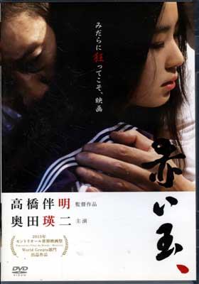 赤い玉 高橋伴明監督作品(DVD)(IFD-246)