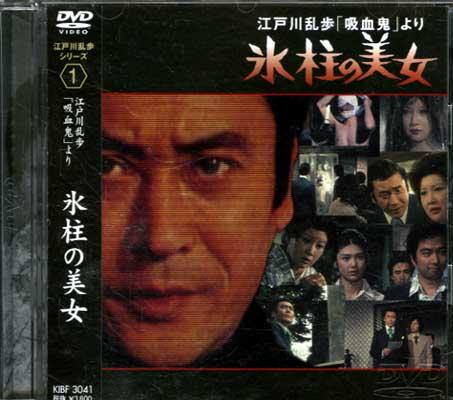 江戸川乱歩シリーズ 1 氷柱の美女(DVD)(KIBF-3041)
