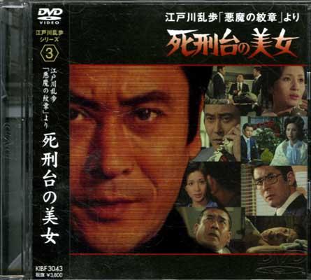 江戸川乱歩シリーズ 3 死刑台の美女(DVD)(KIBF-3043)