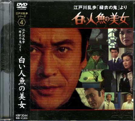 江戸川乱歩シリーズ 4 白い人魚の美女(DVD)(KIBF-3044)