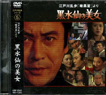 江戸川乱歩シリーズ 5 黒水仙の美女(DVD)(KIBF-3045)