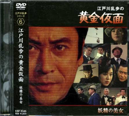江戸川乱歩シリーズ 6 黄金仮面(DVD)(KIBF-3046)