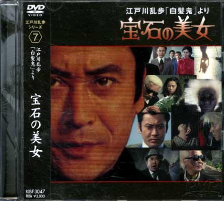 江戸川乱歩シリーズ 7 宝石の美女(DVD)(KIBF-3047)