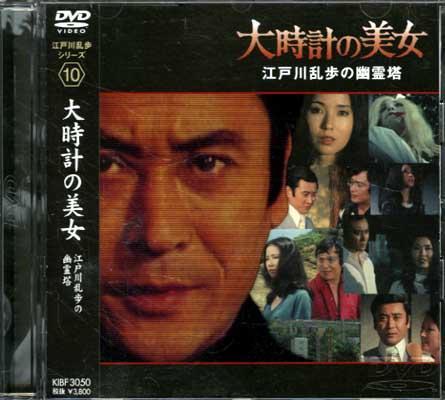 江戸川乱歩シリーズ 10 大時計の美女(DVD)(KIBF-3050)