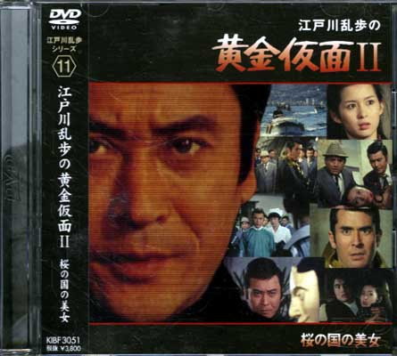 江戸川乱歩シリーズ 11 江戸川乱歩の黄金仮面 II(DVD)(KIBF-3051)