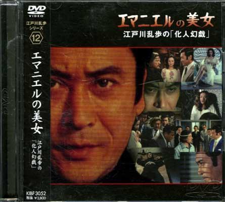 江戸川乱歩シリーズ 12 エマニエルの美女(DVD)(KIBF-3052)
