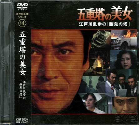 江戸川乱歩シリーズ 14 五重塔の美女(DVD)(KIBF-3054)