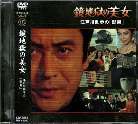 江戸川乱歩シリーズ 15 鏡地獄の美女(DVD)(KIBF-3055)