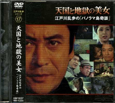 江戸川乱歩シリーズ 17 天国と地獄の美女(DVD)(KIBF-3057)