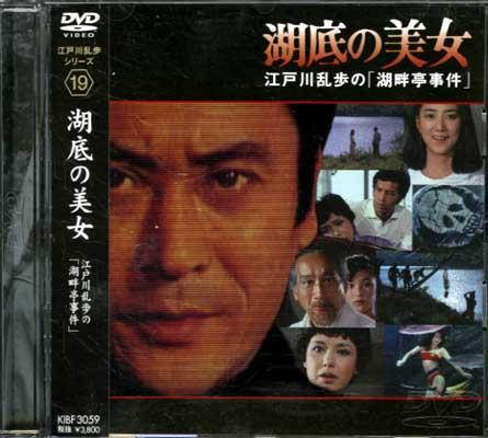 江戸川乱歩シリーズ 19 湖底の美女(DVD)(KIBF-3059)