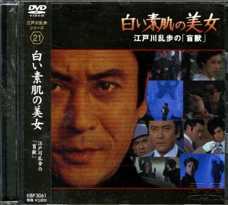 江戸川乱歩シリーズ 21 白い素肌の美女(DVD)(KIBF-3061)