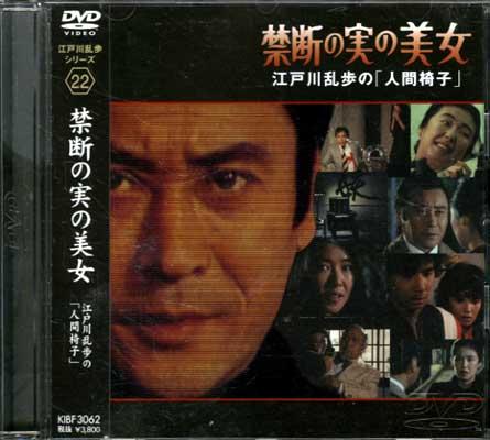 江戸川乱歩シリーズ 22 禁断の実の美女(DVD)(KIBF-3062)