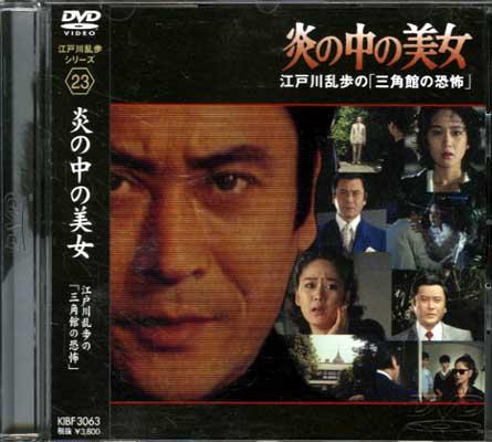 江戸川乱歩シリーズ 23 炎の中の美女(DVD)(KIBF-3063)