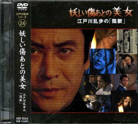 江戸川乱歩シリーズ 24 妖しい傷あとの美女(DVD)(KIBF-3064)