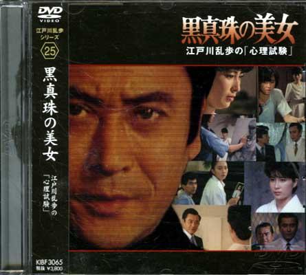 江戸川乱歩シリーズ 25 黒真珠の美女(DVD)(KIBF-3065)