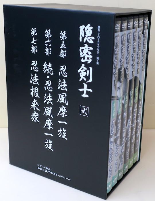 甦るヒーローライブラリー「隠密剣士 弐」DVD-BOX 大瀬康一(DVD)(BFON0002)