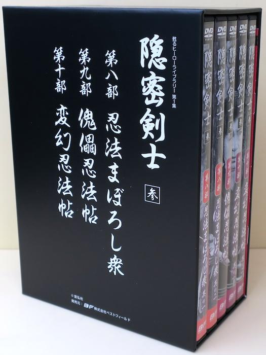 甦るヒーローライブラリー「隠密剣士 参」DVD-BOX 大瀬康一(DVD)(BFON0003)