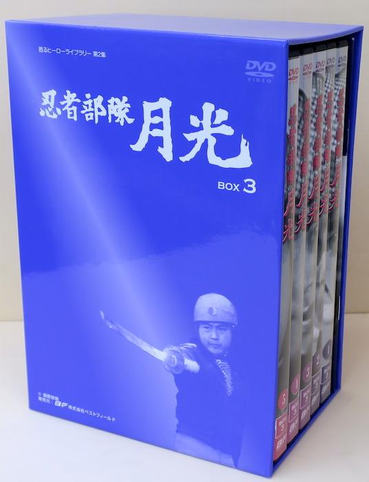甦るヒーローライブラリー第2集 忍者部隊月光 BOX3(DVD)(BFNI0006)