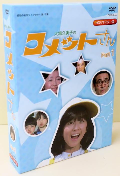 大場久美子の コメットさん HDリマスター DVD-BOX Part1(DVD)(BFTD-0062)