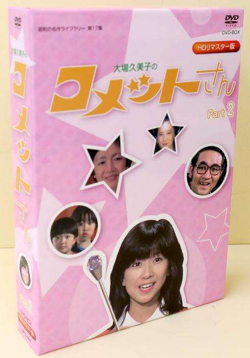 大場久美子の コメットさん HDリマスター DVD-BOX Part2(DVD)(BFTD-0063)