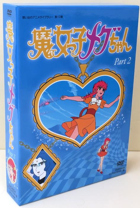 魔女っ子メグちゃん DVD-BOX デジタルリマスター版 Part2(DVD)(BFTD-0066)