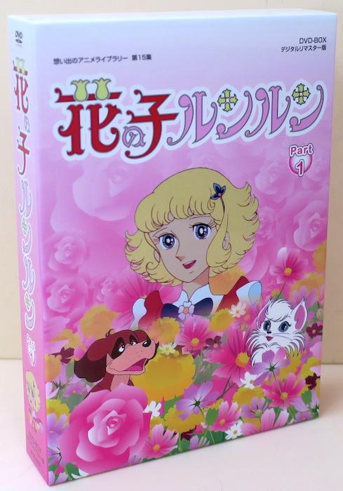 花の子ルンルン DVD-BOX デジタルリマスター版 Part1(DVD)(BFTD-0078)